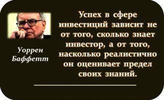 Золотые правила от Уоррена Баффетта