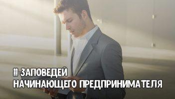 11 заповедей начинающего предпринимателя