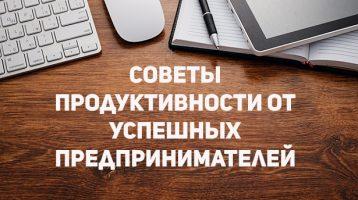 Советы предпринимателя
