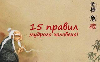 15 правил мудрого человека!