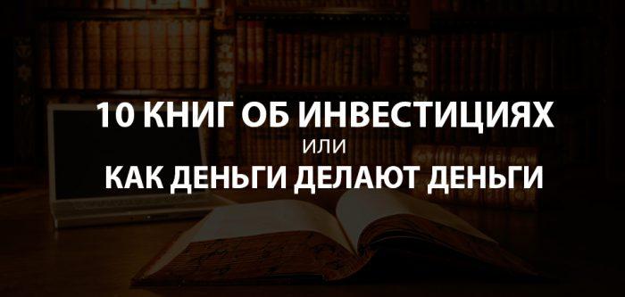 Книги об инвестициях, или как деньги делают деньги!
