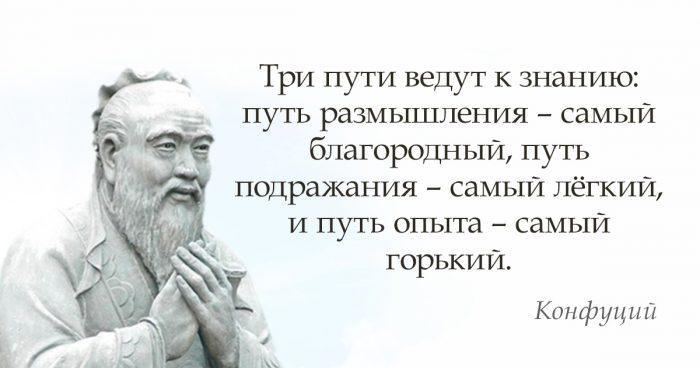 Конфуций, 9 уроков