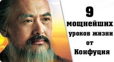 Девять мощнейших уроков жизни от Конфуция