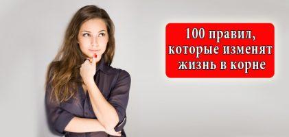 100 правил, которые изменят ВСЮ твою жизнь…