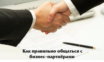 Деловой этикет: как правильно общаться с бизнес-партнёрами