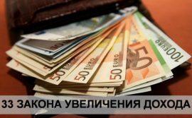 33 закона увеличения дохода