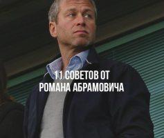 11 уроков от Романа Абрамовича