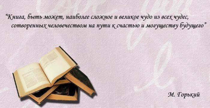 Польза от чтения книг