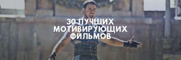30 лучших мотивирующих фильмов