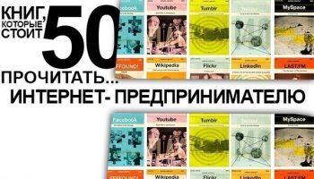 50 книг, которые стоит прочитать интернет-предпринимателю!