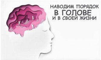Ваш успех – порядок в голове