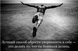 Цитаты, стимулирующие уверенность в себе