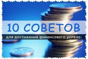 10 советов для достижения финансового успеха