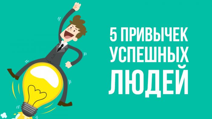 5 привычек успешных людей на каждый день