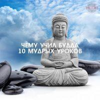 Чему учил Будда – 10 мудрых уроков