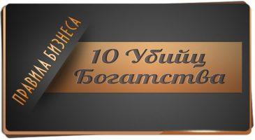 10 убийц богатства