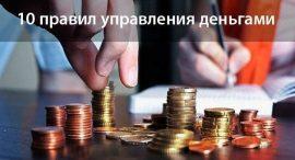 10 правил управления деньгами от миллионеров