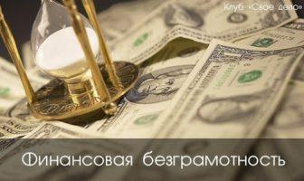 Финансовая безграмотность