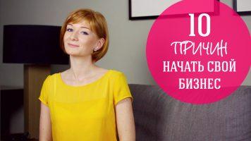 10 причин, чтобы начать свой бизнес