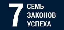 7 законов успеха!