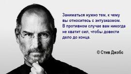 Советы Стива Джобса