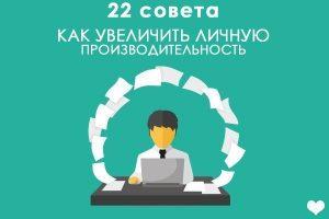 22 совета по увеличению личной производительности