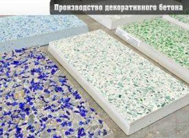 Бизнес-идея: Производство декоративного бетона