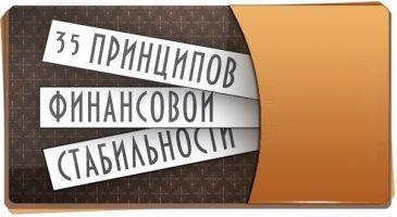 35 принципов финансовой стабильности