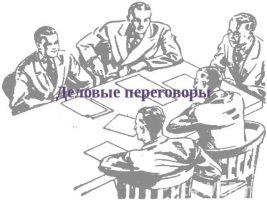 Тактика переговоров — 21 тактический прием