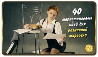 40 маркетинговых идей для розничной торговли
