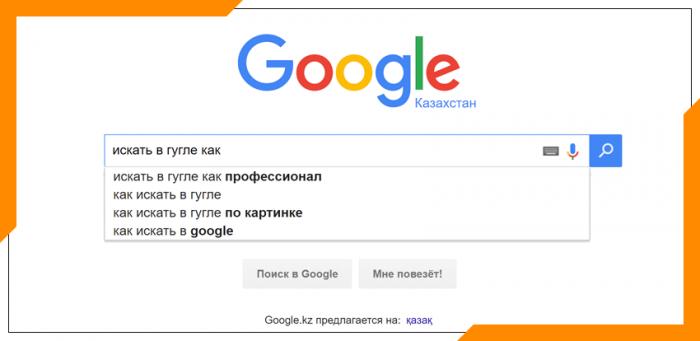 """15 способов """"гуглить"""" как профессионал"""
