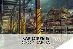 Советы: Как открыть свой завод