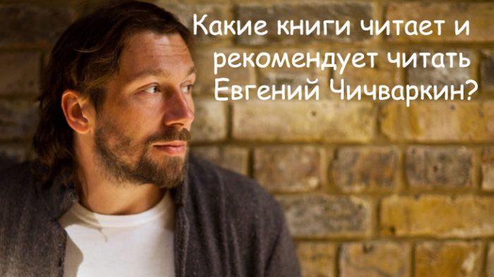 Список книг от основателя «Евросети» Евгения Чичваркина