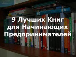 9 книг для начинающих предпринимателей