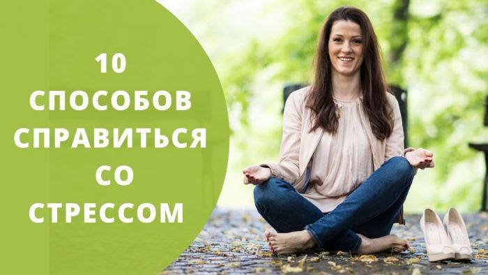 10 советов, как справиться со стрессом