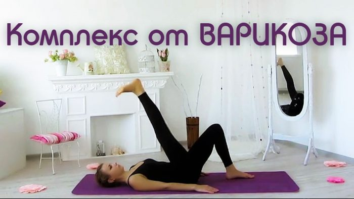 Семь упражнений от варикоза