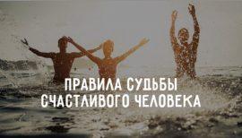 Правила судьбы счастливого человека