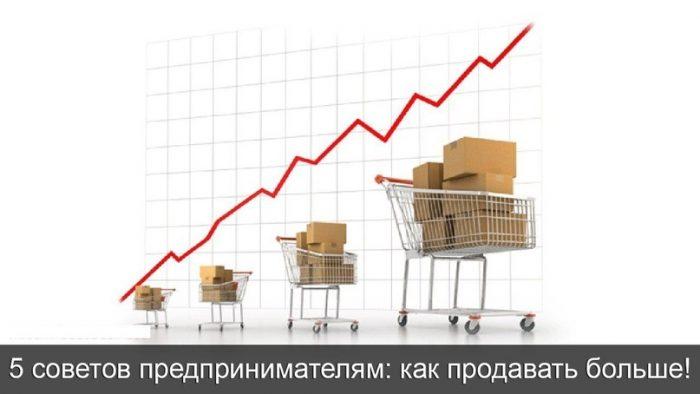 5 советов предпринимателям: как продавать больше, но дороже!
