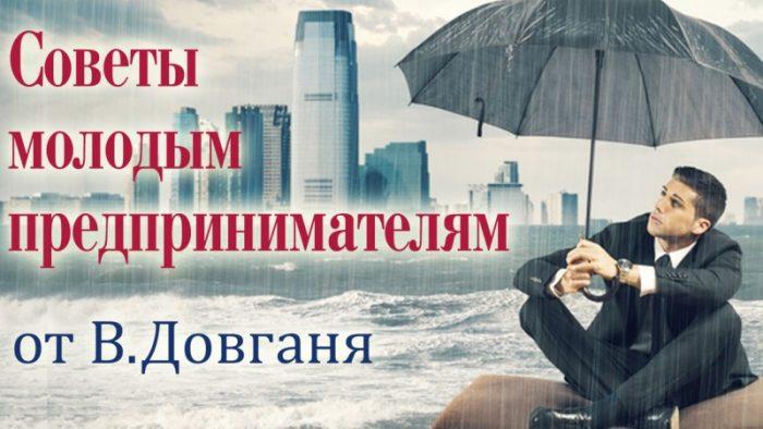 Советы предпринимателям от В. Довганя