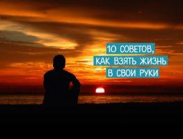 10 советов: как взять жизнь в свои руки