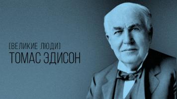 5 жизненных советов от величайших людей