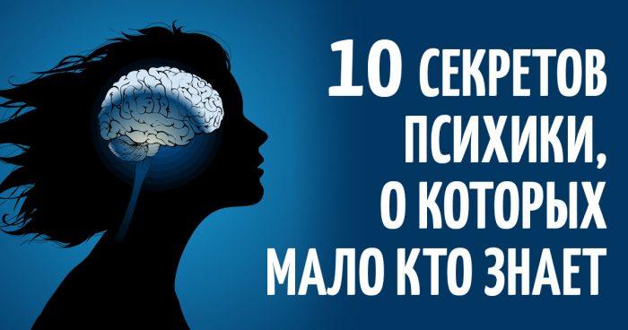 10 секретов человеческой психики, о которых мало кто знает