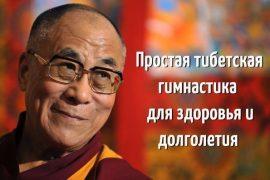 Тибетская гимнастика для здоровья и долголетия