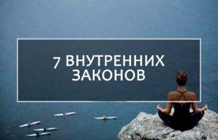 7 внутренних законов