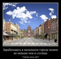 Особенности открытия нового бизнеса в малых городах