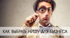 Как найти свободную нишу для открытия бизнеса