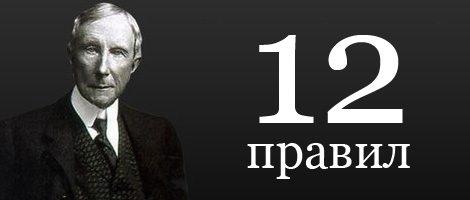 12 правил успеха