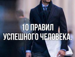 10 правил успешного человека от мировых психологов