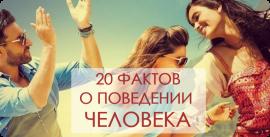 20 интересных фактов о поведении человека