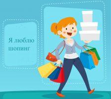 Маркетинговые хитрости или ловушки для покупателей
